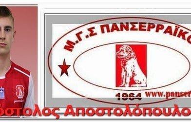Απόστολος Αποστολόπουλος_ Μεταγραφή Απόστολου Αποστολόπουλου