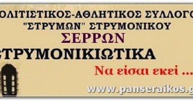 Στρυμονικιώτικα 2019 Εκδηλώσεις στο Στρυμονικό Σερρών