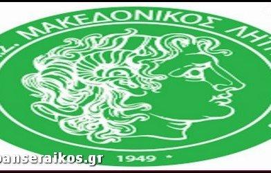 makedonikos_litis_panseraikos.gr_Μακεδονικός