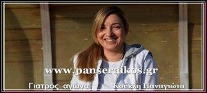 Κούκλη_koukli_panseraikos.gr