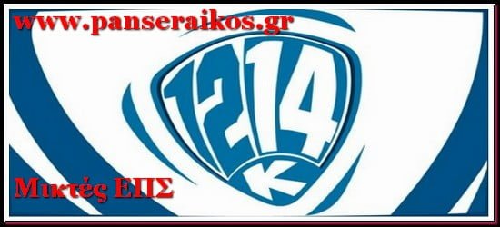 miktes_k12 - k14_Μικτές ΕΠΣ_panseraikos.gr