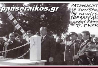 liolias_gkekas_www.panseraikos.gr_Λιόλιας_Γκέκας