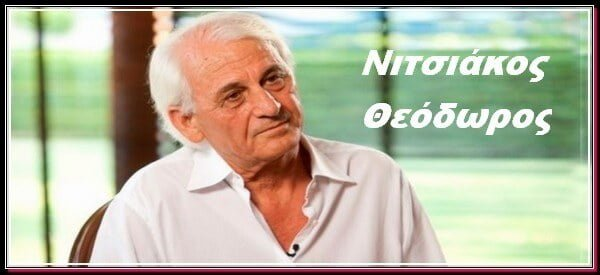 nitsiakos_8eodoros_Νεκρός ο Θεόδωρος Νιτσιάκος