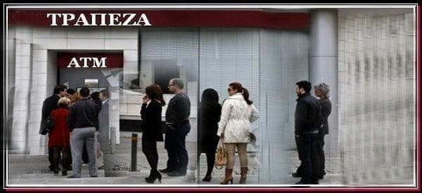 ATM_trapeza_panseraikos.gr_ΤΡΑΠΕΖΑ_ΑΤΜ