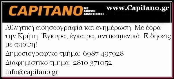 capitano_panseraikos