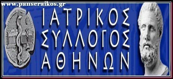 iatrikos_panseraikos.gr_ιατρικος