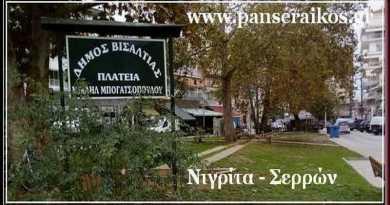 nigrita_νιγριτα_panseraikos.gr_πλατεια_ Λαϊκές