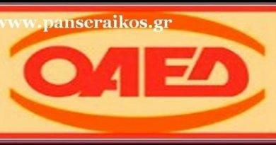 oaed_οαεδ_panseraikos.gr