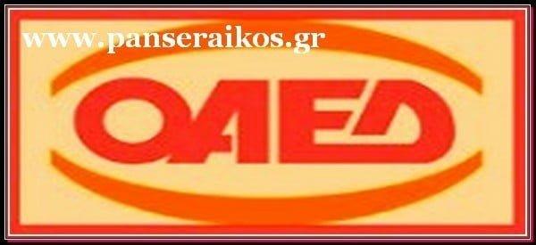 Λήγει _ oaed_οαεδ_panseraikos.gr
