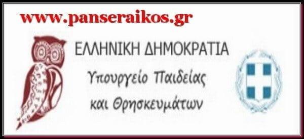 paidias_panseraikos.gr_παιδείας_υπουργείο