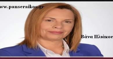 vana_pliakou_Βάνα Πλιάκου_panseraikos.gr