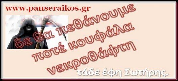 xaros_panseraikos.gr-Χαρος_covid