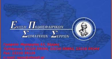 Πρόγραμμα επόμενων αγώνων _ Εκλογές στην ΕΠΣ Σερρών