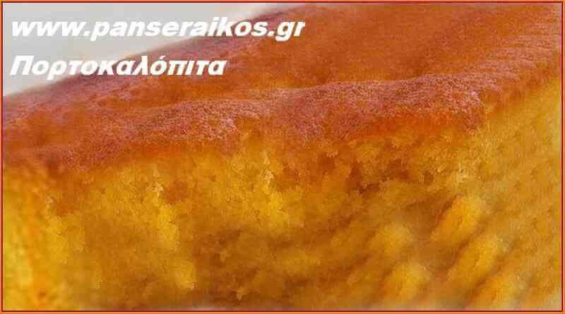 Πορτοκαλόπιτα από κ. Αθηνά