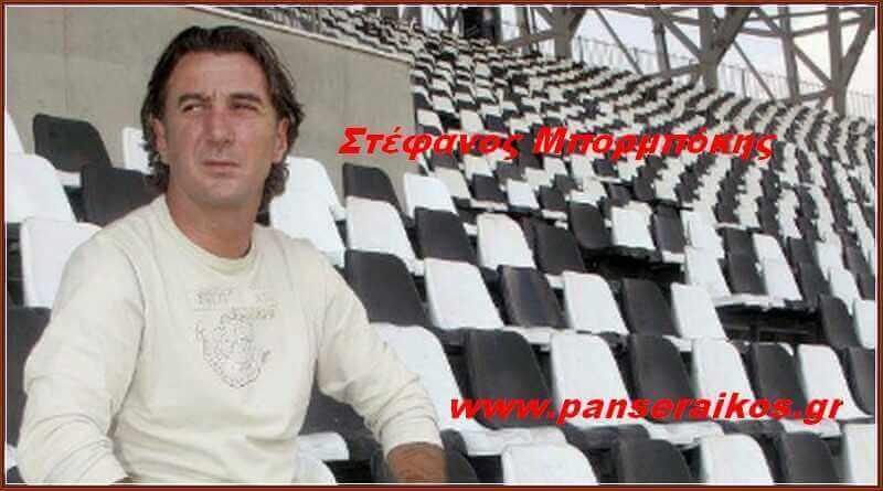 Στέφανος Μπορμπόκης