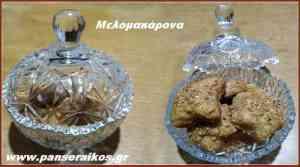 Μελομακάρονα