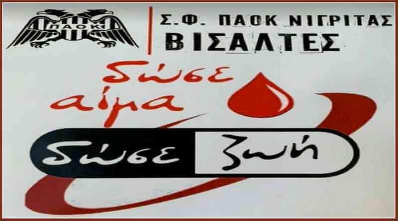 Αιμοδοσία φίλων του ΠΑΟΚ _ Απολογισμός αιμοδοσίας