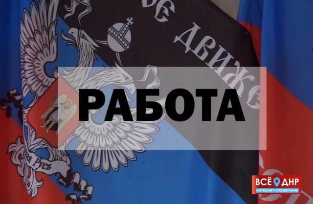 Горловский городской отдел ГСВО МВД ДНР приглашает на работу