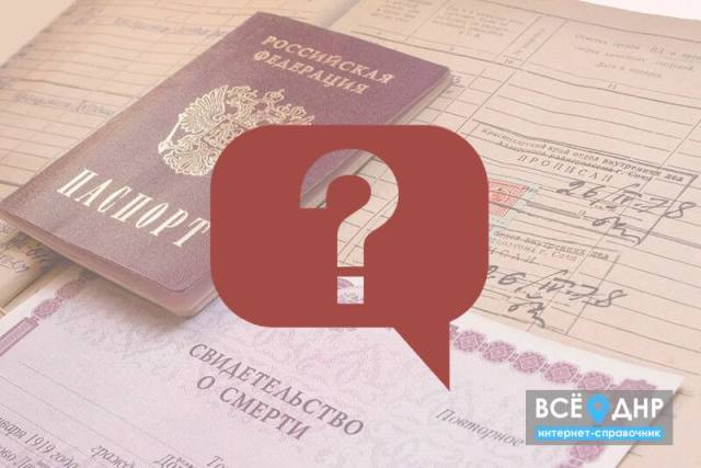 Как в ДНР проводится государственная регистрация смерти? (видео)