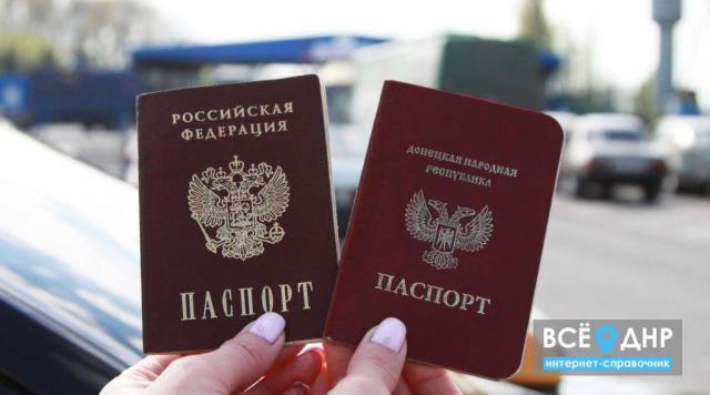 Можно ли получить паспорт ДНР или РФ по адресной справке, без предъявления украинского паспорта?