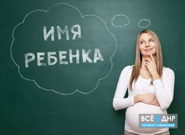 Какие имена запрещено использовать при регистрации рождения ребенка?