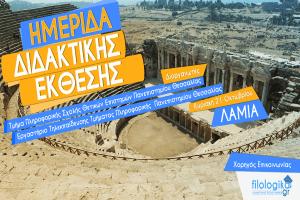 Ημερίδα Διδακτικής της Έκθεσης στη Λαμία / Κυριακή 21 Οκτωβρίου 2018