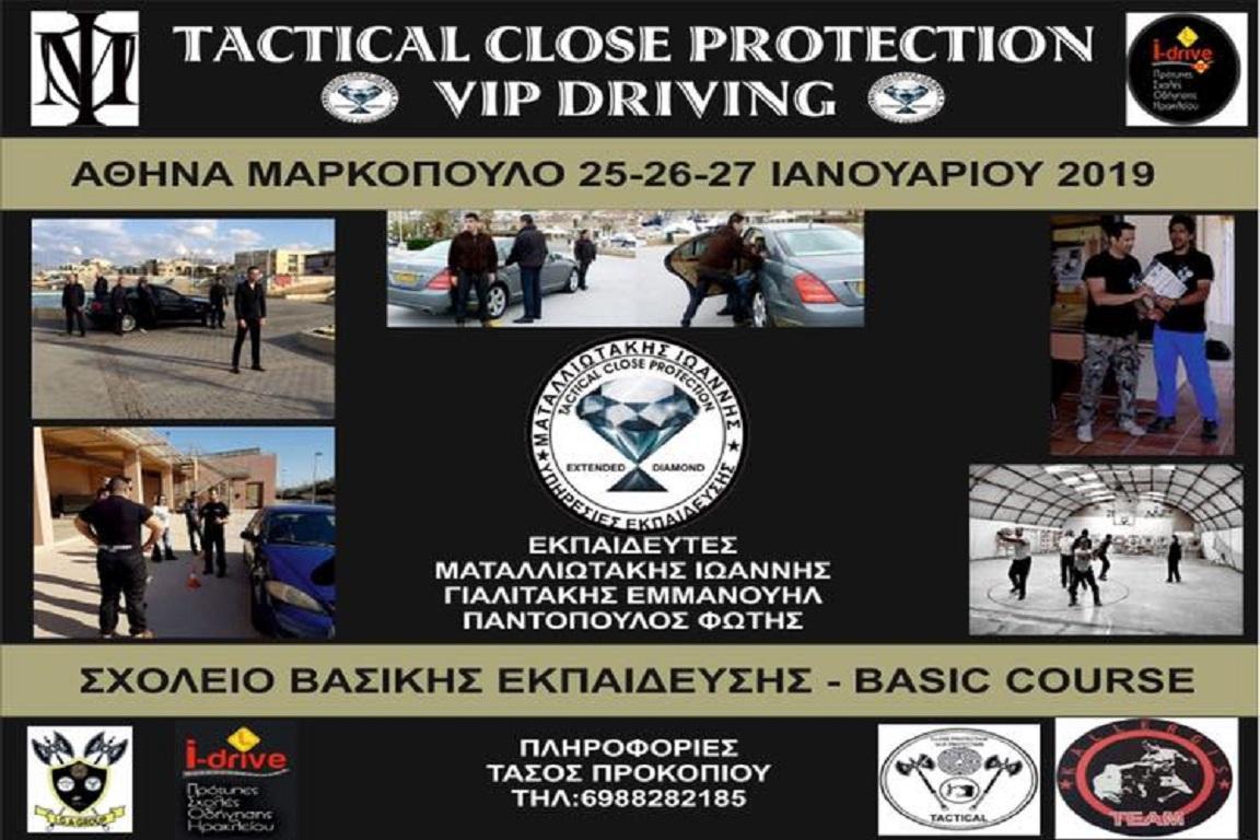 Τριήμερο Σχολείο Βασικής Εκπαίδευσης προσωπικής συνοδείας (Close Protection) και οδικής συμπεριφοράς (VIP DRIVING)!!!