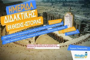 «Διημερίδα Διδακτικής Έκθεσης – Ιστορίας» / Θεσσαλονίκη, Ιούνιος 2019 / Ηχητικά αρχεία (αποσπάσματα)