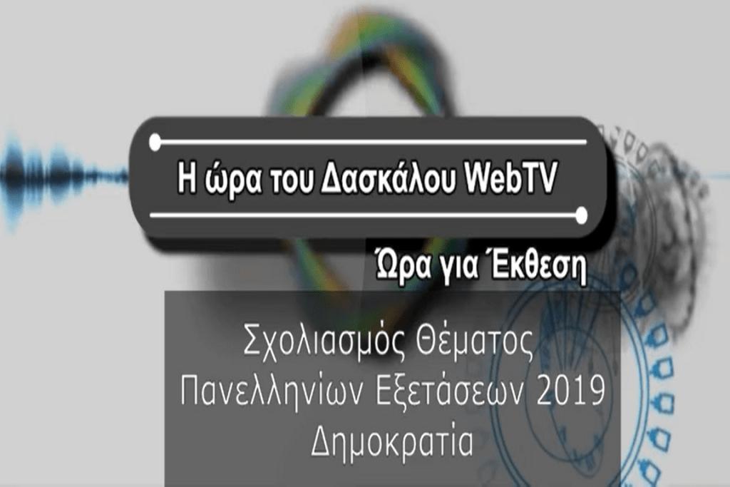 """Σχολιασμός της εξέτασης του μαθήματος της Έκθεσης – Πανελλήνιες 2019 / """"Η Ώρα του Δασκάλου"""" – Web TV"""