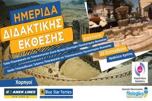 Ημερίδα Διδακτικής Έκθεσης στο Ηράκλειο Κρήτης (Νέο Σύστημα)