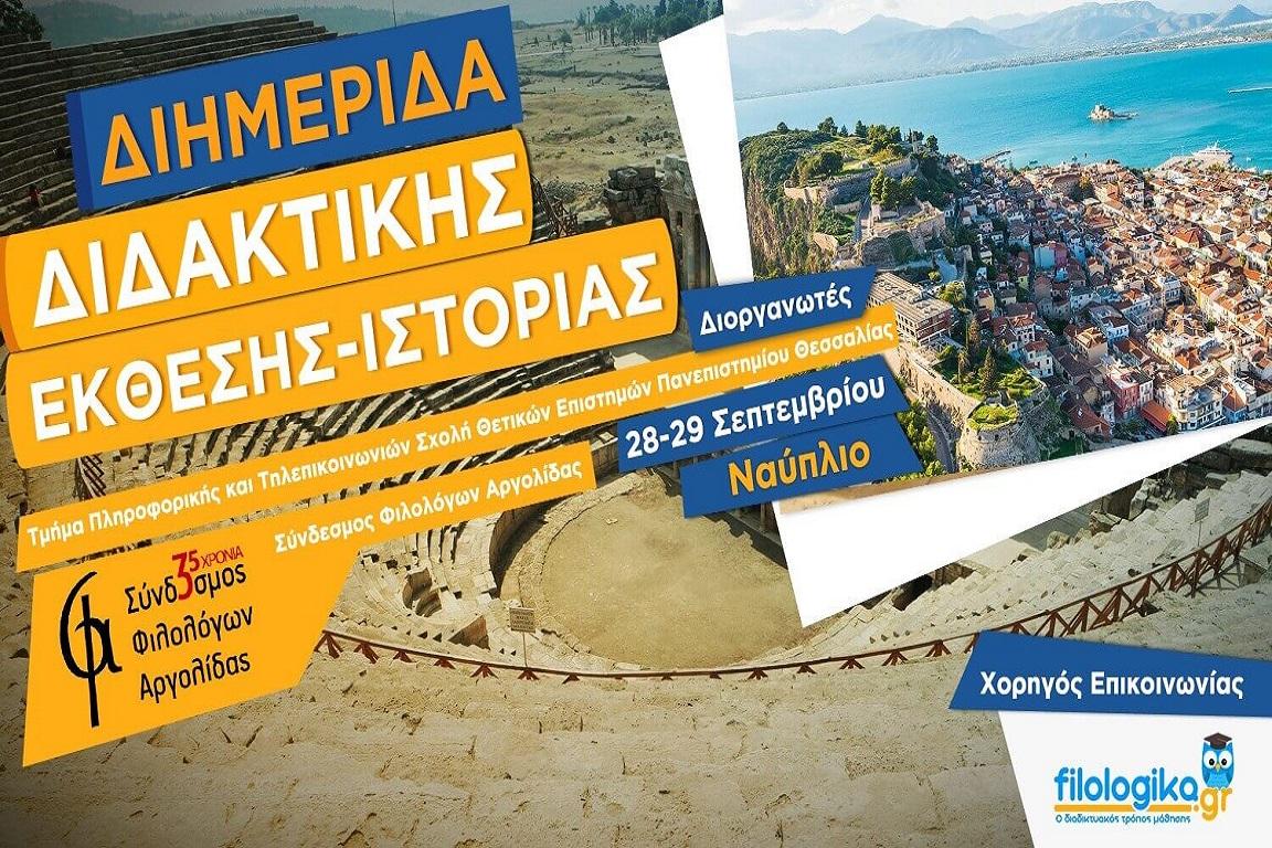 Διημερίδα Διδακτικής Έκθεσης & Ιστορίας στο Ναύπλιο 28 και 29/9/2019 | Οπτικοακουστικό υλικό