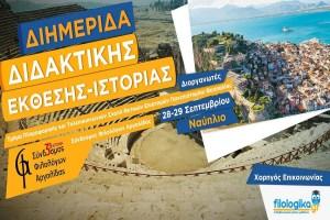 Διημερίδα Διδακτικής Έκθεσης – Ιστορίας στο Ναύπλιο (Νέο Σύστημα)