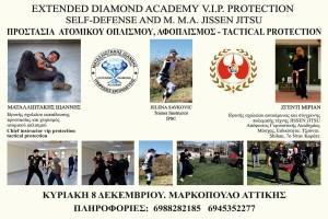 Tactical Self Protection: ένα νέο advanced seminar με τους καλύτερους εκπαιδευτές στις 8/12/2019 στο Μαρκόπουλο Αττικής!