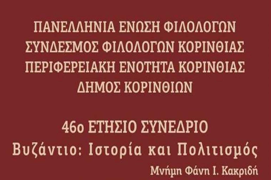 ΔΕΛΤΙΟ ΤΥΠΟΥ για το 46ο Συνέδριο της Πανελλήνιας Ένωσης Φιλολόγων στην Κόρινθο