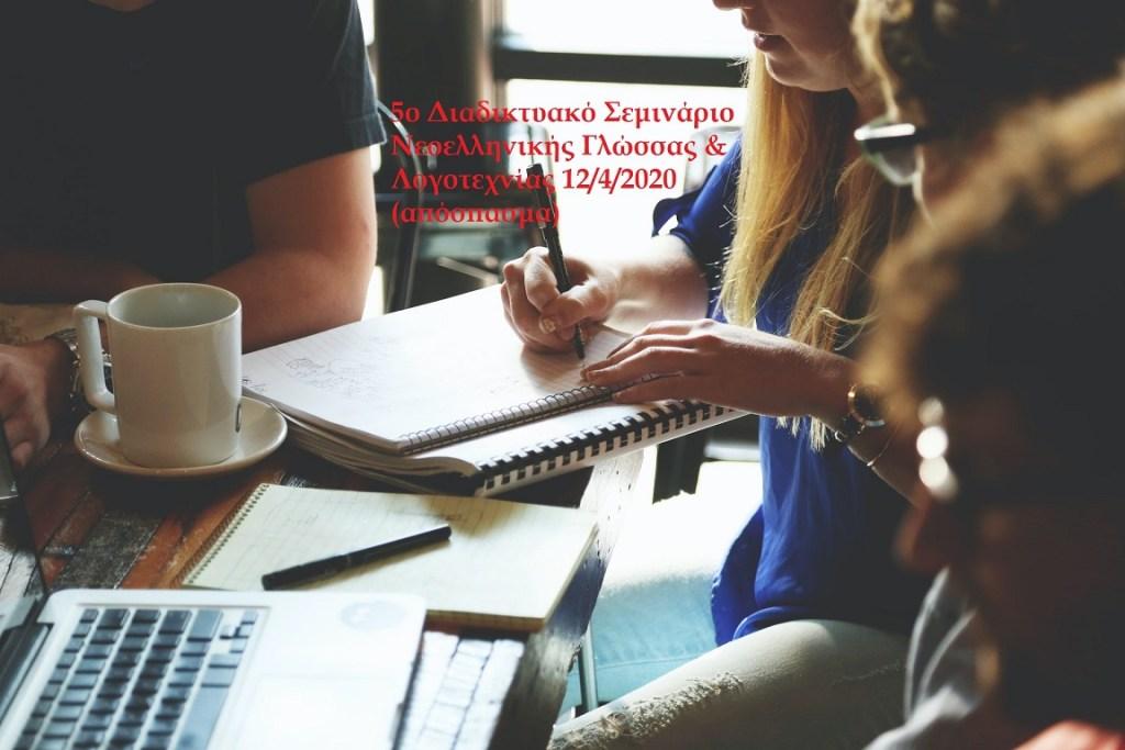 5ο Διαδικτυακό Σεμινάριο Νεοελληνικής Γλώσσας & Λογοτεχνίας 12/4/2020 (απόσπασμα)