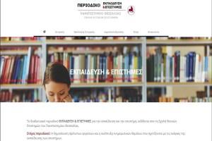 """""""ΕΚΠΑΙΔΕΥΣΗ & ΕΠΙΣΤΗΜΕΣ"""": Το δυναμικά αναπτυσσόμενο διαδικτυακό επιστημονικό περιοδικό της Σχολής Θετικών Επιστημών του Πανεπιστημίου Θεσσαλίας"""