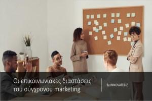 ΣΕΜΙΝΑΡΙΟ της Innovatebiz 5/4/2020 | Integrated Marketing Communication: Πως μπορεί να εφαρμοστεί στη μέση ελληνική επιχείρηση