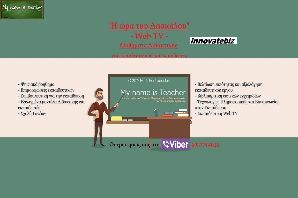 ΑΝΑΚΟΙΝΩΣΗ ΕΝΑΡΞΗΣ ΔΙΑΔΙΚΤΥΑΚΗΣ ΕΚΠΟΜΠΗΣ με αντικείμενο τη ΔΙΔΑΚΤΙΚΗ / Innovatebiz – «Η ώρα του Δασκάλου – Web TV»