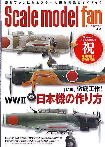 Scale_model_fan_08-00
