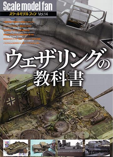 Scale_model_fan_14_00