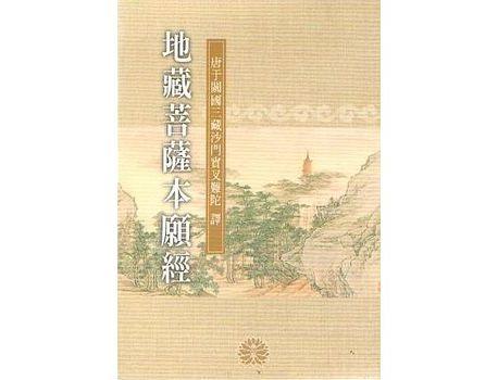 地藏菩薩本願經(可隨身攜帶‧注音版)