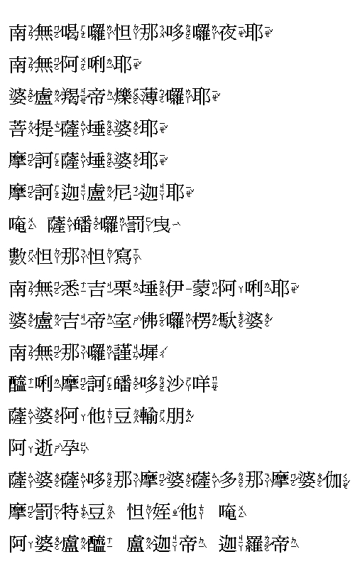 大悲咒-1