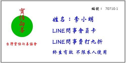 LINE問事會員卡