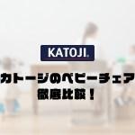 カトージ(KATOJI) ベビーチェア徹底比較