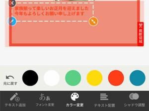『みてね年賀状』アプリの挨拶文の色を変更する画面