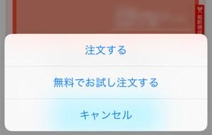『みてね年賀状』アプリで「注文する」ボタンを押して表示される「注文する」と「無料でお試し注文する」のメニューの画面