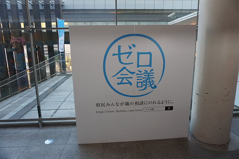 第4回「ゼロ会議」会場にあった看板のロゴ