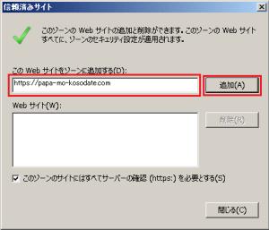 サイト画面 追加設定