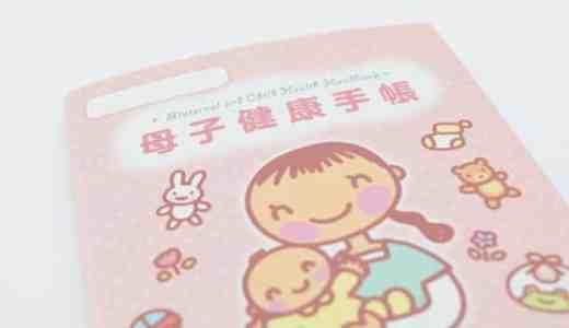 親権争いに備えて母子手帳と保険証は絶対に持っておくべき理由とは?!