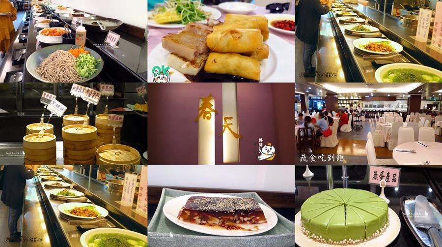 台中 素食 春天素食 素食吃到飽-炒菜,港點燒賣,滷味,擔仔麵,,燉湯,甜點,只要你吃得下..歡迎隨選